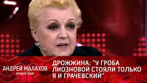 """Прямой эфир. Дрожжина: """"У гроба Лиозновой стояли только я и Грачевский"""""""