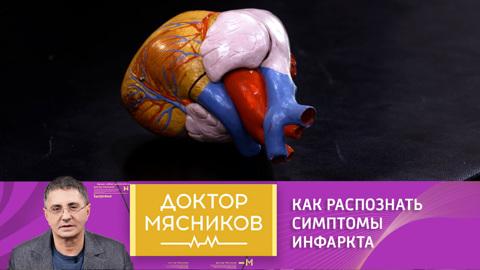 Доктор Мясников. Инфаркт миокарда – как распознать приближение беды
