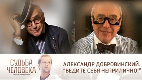 Судьба человека. Эфир от 18.01.2021. Александр Добровинский