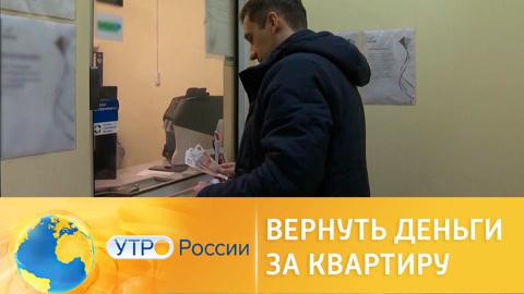Утро России. Сделки с недвижимостью: как вернуть деньги за квартиру