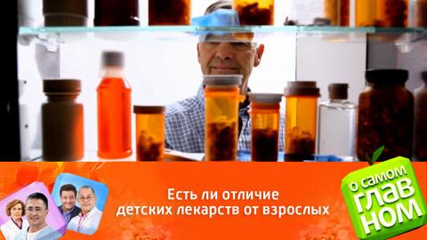 О самом главном. Мясников рассказал, есть ли отличие детских лекарств от взрослых