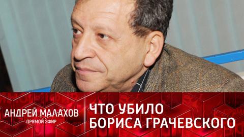 """Прямой эфир. """"Отказали почки. Сепсис"""": что убило Бориса Грачевского?"""