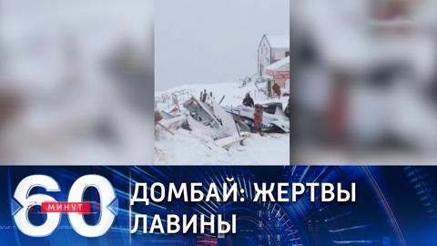 60 минут. Горнолыжный курорт Домбай накрыла снежная лавина. (Эфир от 18.01.2021)