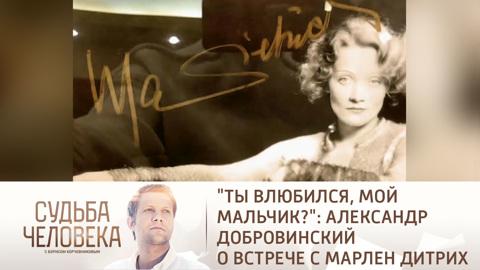 """Судьба человека. """"Ты влюбился, мой мальчик?"""": Александр Добровинский о встрече с Марлен Дитрих"""