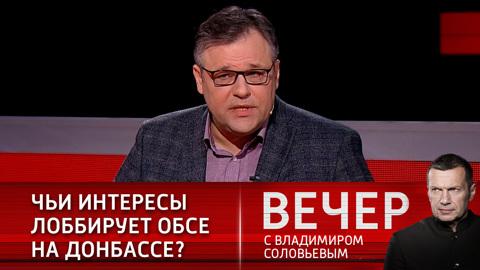 Вечер с Владимиром Соловьевым. Представитель ЛНР: ОБСЕ не замечает нарушений режима прекращения огня (Эфир от 19.01.2021)