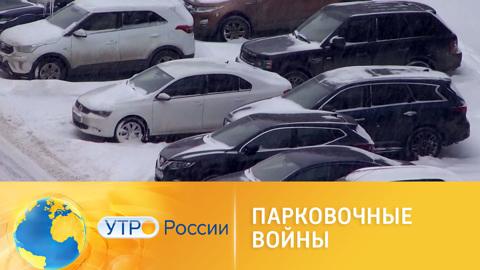 Утро России. Парковочные войны: кто виноват