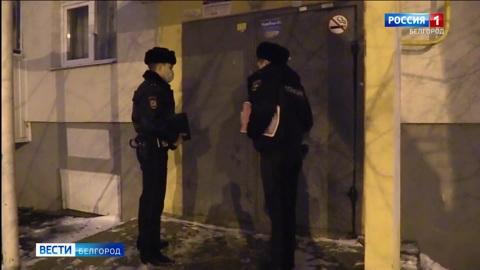В Белгороде полицейские проводят комплексную отработку территорий