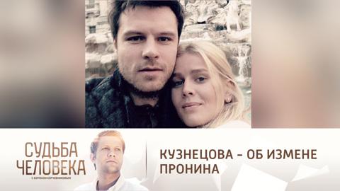 Судьба человека. Екатерина Кузнецова озвучила причину расставания с Евгением Прониным