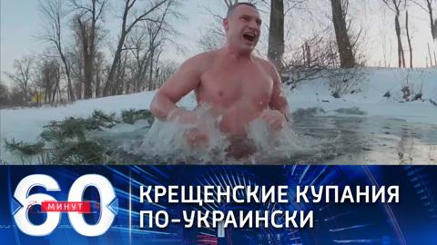 60 минут. Украинские знаменитости отдали дань православной традиции (Эфир от 20.01.2021)