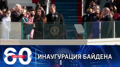 60 минут. Эфир от 20.01.2021 (18:40) В США вступил в должность 46-ой президент страны Джо Байден