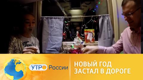 Утро России. Интернет-серфинг: Новый год застал в дороге