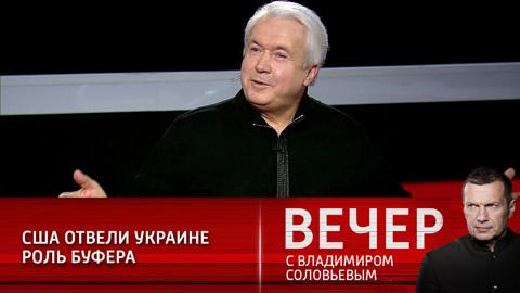 Вечер с Владимиром Соловьевым. Украина как антироссийский буфер