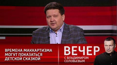 Вечер с Владимиром Соловьевым. Маккартизм может показаться детской сказкой