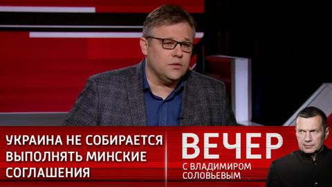 Вечер с Владимиром Соловьевым. Население Донбасса не понимает, что их ждет впереди
