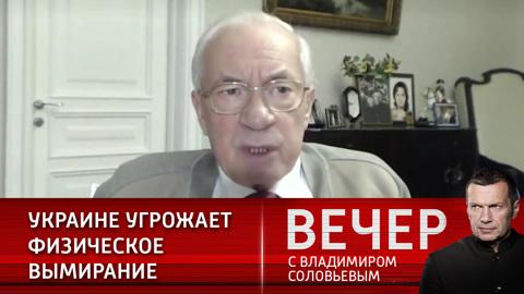 Вечер с Владимиром Соловьевым. На Украине стало умирать больше людей