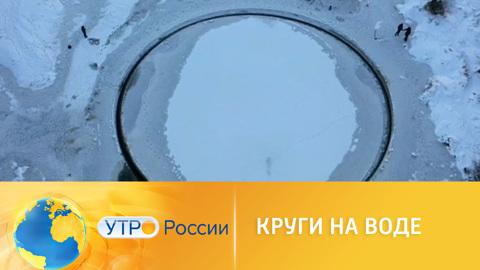 Утро России. Круги на воде: в реке под Брестом заметили гигантский ледяной диск