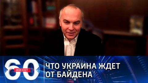60 минут. Чего ждет Украина от новой администрации США
