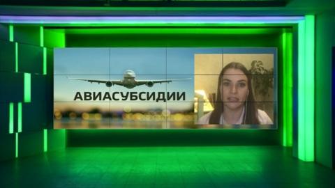 """Новости на """"России 24"""". Стало известно, из каких городов будут летать по льготному тарифу"""