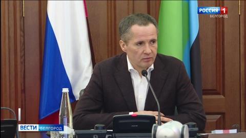 Вячеслав Гладков обсудил с ректорами вузов вопросы образовательной и научной деятельности