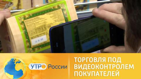Утро России. Покупатели смогут смело снимать на смартфон нарушения в магазинах
