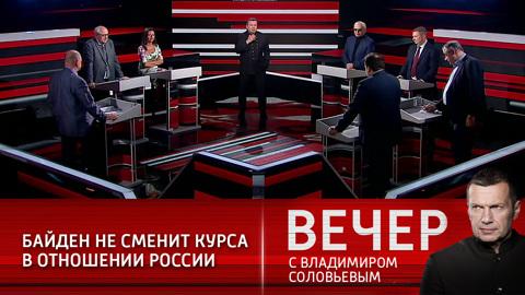 Вечер с Владимиром Соловьевым. Эфир от 21.01.2021