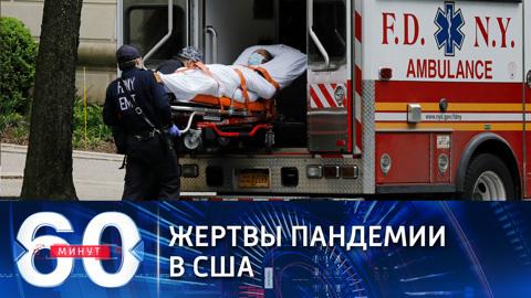 60 минут. Жертвы пандемии в США