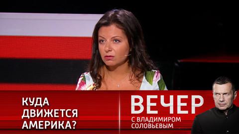 Вечер с Владимиром Соловьевым. В каком направлении движется Америка