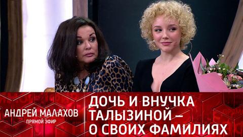 Прямой эфир. Дочь и внучка Валентины Талызиной объяснили свои фамилии