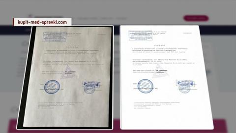 Вести. Дежурная часть. Несуществующие ковидные паспорта продают за 18 тысяч рублей