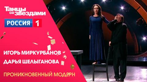 Танцы со звездами. Игорь Миркурбанов и Дарья Шелыганова