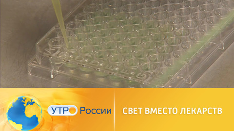 Утро России. Свет вместо лекарств: российские ученые нашли замену антибиотикам