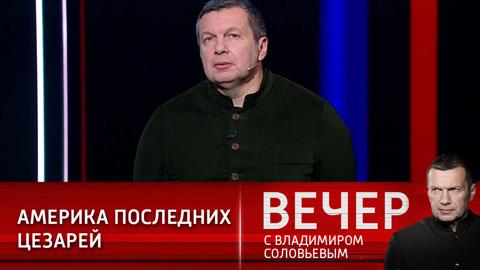 Вечер с Владимиром Соловьевым. Эфир от 24.01.2021