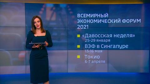 """Новости на """"России 24"""". """"Великая перезагрузка"""": Давосская неделя начинается онлайн"""