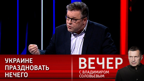 Вечер с Владимиром Соловьевым. Украину объединили большевики, а не Петлюра или Бандера