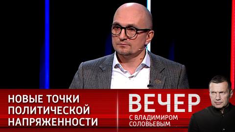 Вечер с Владимиром Соловьевым. У подросткового протеста обнаружили закулисного куратора