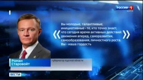 Вести-Курск. Роман Старовойт поздравил курских студентов с праздником