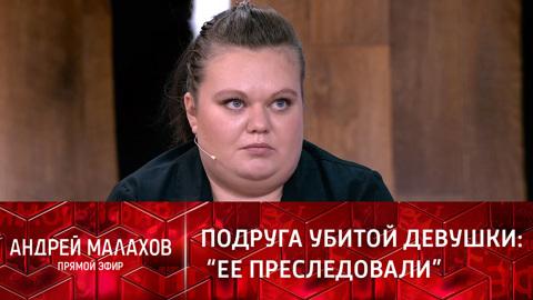 Прямой эфир. Подруга убитой в Подмосковье девушки сообщила о новом подозреваемом