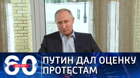 60 минут. Президент РФ об опасности незаконных акций