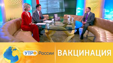 Утро России. Вакцинация