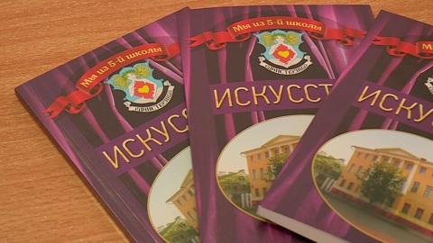 """""""Вести-Калуга"""". В школе №5 выпустили книгу, посвященную известным выпускникам творческих профессий"""