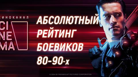 """Киноканал """"Синема"""" назвал лучшие боевики 80-90-х годов"""