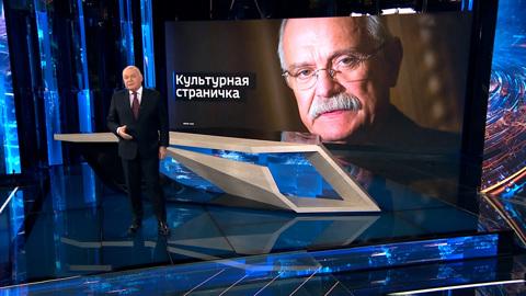 Михалков – Бортич: не буди лихо, пока тихо