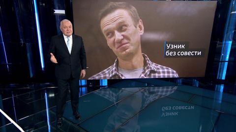 Узник без совести: Навальный достиг порога пропаганды ненависти