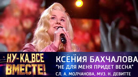 "Ксения Бахчалова, ""Не для меня придет весна"""