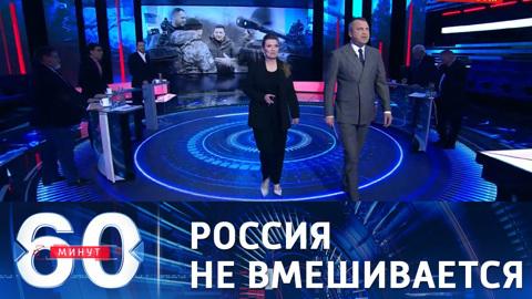 60 минут. Эфир от 07.04.2021 (18:40). Россия не планирует вмешиваться в конфликт в Донбассе
