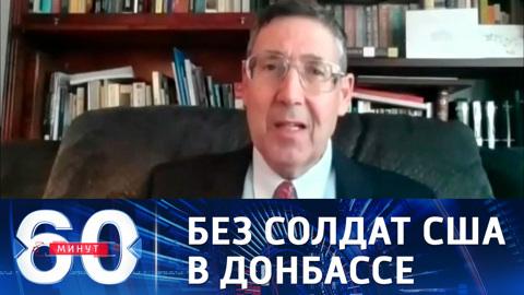 Экс-посол: США не отправят своих солдат на войну в Донбассе
