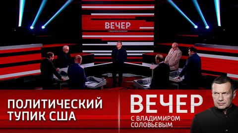 Вечер с Владимиром Соловьевым. Эфир от 07.04.2021
