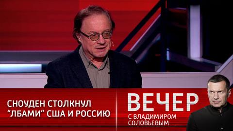 Эксперт: причина политического холода между США и РФ – Сноуден