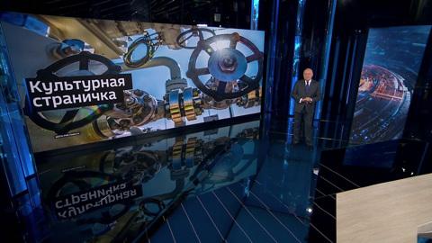 Дмитрий Киселёв: Россия – остров нормальности, если смотреть из западной дурки