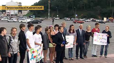 Россия 10. Акция в поддержку Долины гейзеров